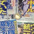 スポーツ紙だけでなく、一般紙も一面で取り上げるほどの大問題となった「統一球問題」。ボールの行方は何処へ??