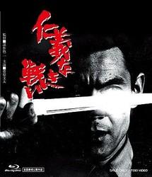 『仁義なき戦い』シリーズがニコ生で一挙上映、千葉真一&杉作J太郎も降臨!