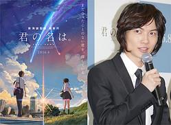 『君の名は。』で声優を務める神木隆之介(C)2016「君の名は。」製作委員会