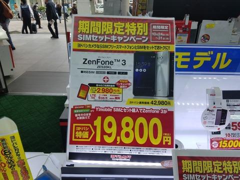 ヨドバシカメラ、Y!mobile新規契約でSIMフリースマホ「ZenFone 3」の本体代を一括税込1万9800円にするキャンペーンを10月31日まで実施中!オンラインではSIM契約で1万円還元