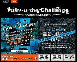 「nav-u the Challenge」キャンペーンのページ画面