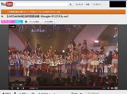 【ライブレポ】『AKB48紅白対抗歌合戦』 Google+『ハングアウト』で楽しむ次世代ライブ