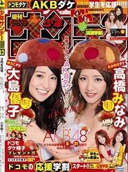 "AKB48メンバーが人気漫画5誌を一斉ジャック! ""AKBダケ""W表紙企画を大展開へ"