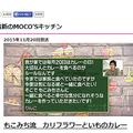 アニメキャラがリクエスト? 「MOCO'Sキッチン」の投稿内容にざわつく