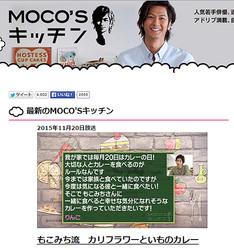 MOCO′Sキッチンの投稿内容がネット上で話題に アニメ「輪るピングドラム」荻野目苹果からリクエスト!?