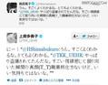 Twitterで盗撮被害を訴えた上原多香子