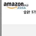 Amazonで買い物をして後悔したこと 1位は別のサイトのほうが安い