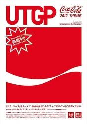 賞金総額3万ドル超 ユニクロUTデザイン公募 お題はコカ・コーラ