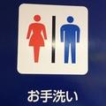 近年めっきり減ったトイレの「WC」表記の現状を調査、なぜ使われなくなったのか