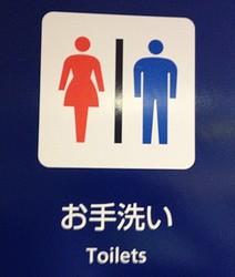 トイレの「WC」表記が減っている? 都内のトイレを調査してみた