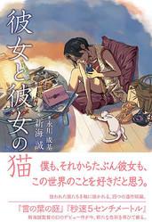 新海誠監督、幻のデビュー作『彼女と彼女の猫』のノベライズ化決定