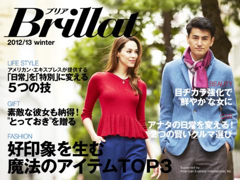岸田一郎が編集長を務める動く新感覚のデジタルマガジン『Brillat(ブリア)』の配信スタート