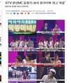 バラエティ番組で登場した韓流アイドルネタが「韓国を蔑視した!」と物議に