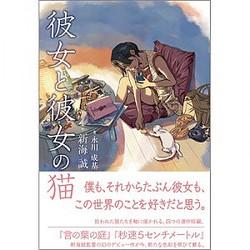新海誠の幻のデビュー作「彼女と彼女の猫」がノベライズ化