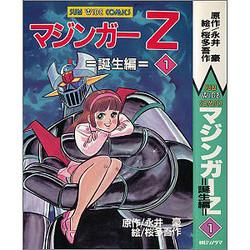 【うちの本棚】174回 マジンガーZ/桜多吾作(原作・永井 豪)