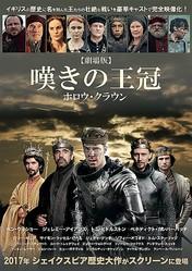 【劇場版】嘆きの王冠/ホロウ・クラウン