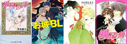 【BL】このマンガ・小説を読めば、あなたも腐女子・腐男子に!? 腐女子がBLにハマるワケ