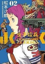 女子高生型巨大ロボ物語「女子攻兵」第2巻発売