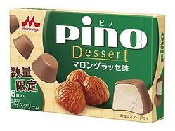 森永乳業『pino(ピノ) マロングラッセ味』