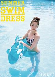 パルコ2013年夏の水着キャンペーンモデルは若手女優の大野いと