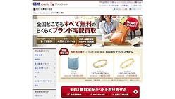 価格.comでブランド品の買取・査定スタート ブランディアと提携