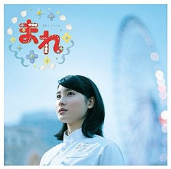 連続テレビ小説「まれ」オリジナルサウンドトラック2 音楽 澤野弘之 SMR 7月15日発売予定