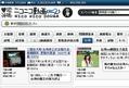 アイヤー!『ニコニコ動画』台湾人は台湾版より日本版が好き!