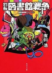 図書館戦争スピンアウトシリーズ「別冊図書館戦争I」発売