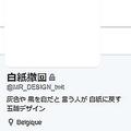 MR.DESIGNのTwitterアカウント