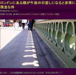 250年の歴史があるロンドンの橋があまりにもエッチすぎる件