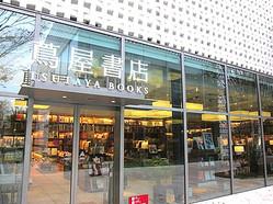 二子玉川ライズに「代官山 蔦屋書店」ベースの新業態 15年春開業