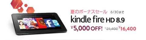 Amazon.co.jpにてタブレット「Kindle Fire HD 8.9」の16GB版が5千円OFFの1万6400円に!6月30日まで夏のボーナスセールが実施中