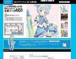 【コミックマーケット81】pixiv(ピクシブ)出展情報