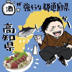 「酒豪」が多そうなイメージの都道府県はどこ? トップ10と得票傾向を分析!