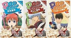 劇場版『銀魂』の限定ポップコーンはあんこ、酢昆布、マヨネーズ味の3種類