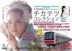 電車内ファッションショー 大阪市営地下鉄で30年ぶり開催