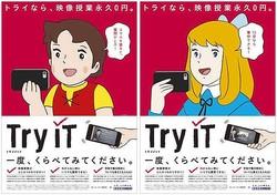 永久0円で授業見放題! 「家庭教師のトライ」の無料オンライン授業「Try IT」