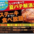 カットステーキ食べ放題2,000円!! ステーキのどん、8月の「肉の日」感謝デーに各店で食べ放題企画実施