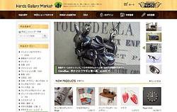 東急ハンズ、手作り商品の出品・購入サイト開設