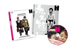 『変態だ』Blu-ray、DVDビジュアル