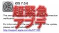 iOS 7.0.6は前代未聞の深刻なバグ対策!iPhoneユーザーは至急アップデートを!