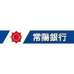 開設 口座 常陽 銀行