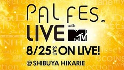 【独占生中継】パル12ブランドとMTVの一大フェス「PAL FES LIVE with MTV」渋谷ヒカリエで初開催