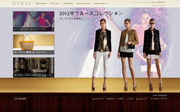 デジタル フラッグシップ 『gucci.com』でオンラインショッピングがスタート!