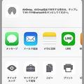 iPhoneでPDFを編集したいときに使えるアプリ「Markup」