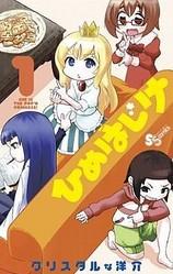 姫が異常にはじける「ひめはじけ!」第1巻が発売