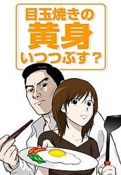 『目玉焼きの黄身 いつつぶす?』アニメ化記念しコミックビーム8月号で大特集