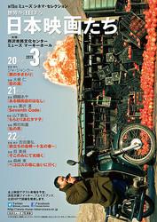 第15回ミューズ シネマ・セレクション 世界が注目する日本映画たち