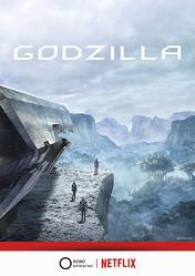 『GODZILLA』ビジュアル ©2017 TOHO CO.,LTD.