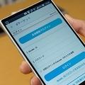 NTTドコモが27日からdocomo IDのログインなどに指紋認証の提供を開始